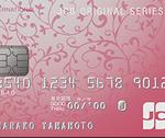 JCB CARD W Plus Lは女性向けの特典付きJCB CARD W