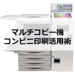コンビニ印刷のお得な活用術。文書や写真をスマホやUSBメモリーから印刷可能