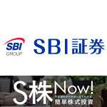 テーマ株の探し方!SBI証券なら簡単にテーマ株や関連銘柄が探せる。S株Now!の活用法