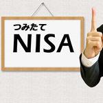 つみたてNISAにおすすめの証券会社を徹底比較
