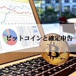 コイン 利益 税金 ビット