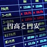 今さら聞けない!円高と円安のしくみと私たちの生活への影響をわかりやすく解説
