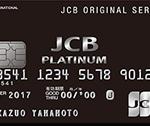 JCBプラチナカードが登場、JCBゴールド ザ・プレミアとの違いも比較