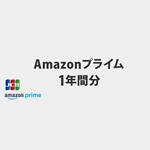 JCBカードを使ってAmazonで2万円以上の買い物でAmazonプライムが1年無料(既存会員は延長)