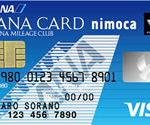 ANAカード nimocaが登場。マイル交換レートが高く、ANAマイラー必携のクレジットカードになるか?