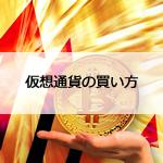 初心者向けの仮想通貨の買い方(購入方法)のまとめ