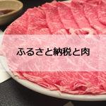 2018年 肉(牛肉)のおすすめのふるさと納税と選び方