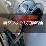 ガソリンは満タンより毎回定額で給油がお得、ドルコスト平均法を生活に応用!