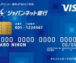 ジャパンネット銀行のJNB VISAデビットのメリット、デメリット
