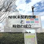 NHKから未契約者が過去の受信料を請求されたとき時効を主張できるのか?