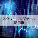 おすすめ株(株式)を探すためのスクリーニングツールの活用術と注意点