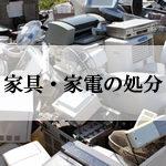 家具や家電の処分方法。大型家具・家電を処分するときに知っておきたいお得な方法