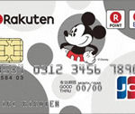 楽天カード(JCB)にディズニーデザインが登場!カードの切り替えや新規申し込みの方法