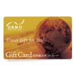 日本旅行ギフトカード(ギフト券)の使い方と有効期限、換金方法などのまとめ