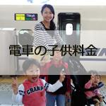 電車の子供料金は何歳から何歳まで?座席の利用ルールとマナー