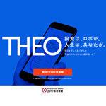 ロボアド投資のTHEO(テオ)の評判とメリット、デメリット