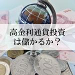 高金利通貨への投資は儲かるのか?高いスワップポイントとリスク