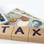 子供名義の株取引で注意しておくべき税金の扱い。扶養から外れて親の税金アップ