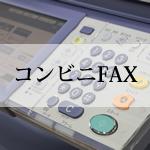 コンビニでFAXを送信、受信する方法と料金を節約するコツ