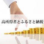 高所得者、高額納税者ほど有利なふるさと納税の仕組みとおすすめ寄付先