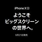 新型iPhone XS / XS Max / XRの発売日と予約方法、価格、スペックの比較