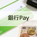 地銀、ゆうちょ銀行が取り組む、銀行Payとは何か?口座連携のQRコード決済のメリット、デメリット