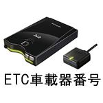 ETC車載器番号を調べる3つの方法