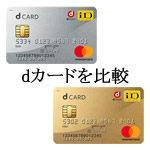 dカード(一般)とdカードGOLDを徹底比較。どちらのカードがお得?