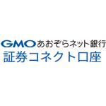 最強の普通預金!証券コネクト口座の仕組みと活用術 (GMOあおぞらネット銀行)