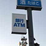 コンビニATMを使って銀行振り込みをする方法と振込手数料節約術