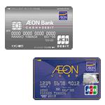 イオン銀行デビットカードとイオンカードセレクトを徹底比較