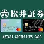 MATSUI SECURITIES CARDの評判と口コミ、松井証券ポイントが貯まり投資もできる