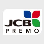 JCBプレモカードとは何か?JCBのプリペイドギフトカードのメリット、デメリット