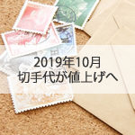 2019年10月の消費税増税でハガキは63円、手紙は84円へ再値上げ!