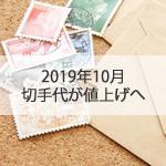 2019年10月の消費税増税でハガキは63円と手紙は84円へ再値上げ!