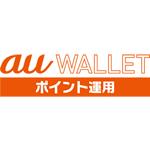 au WALLETポイント運用がサービス開始!サービスの特徴を分析