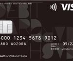 GMOあおぞらネット銀行のVISAデビットカードのお得な活用術。最大1.5%キャッシュバック