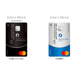 住信SBIネット銀行ミライノ デビット(mastercard)登場。プラチナカードもラインナップ