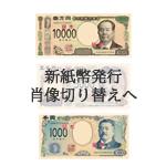 日本円の紙幣肖像画が変更へ。変更されたら旧紙幣はどうなる?