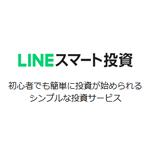 LINEスマート投資の特徴と評判。テーマ株投資をLINEで手軽に行える