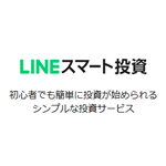 LINEスマート投資の特徴と評判。テーマ株投資や積立投資をLINEで手軽に行える