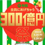 LINE Payが300億円祭を開催。LINE Payボーナスを友達に1000円分プレゼント