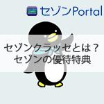 セゾンクラッセはセゾンカード・UCカードの優待特典サービス