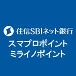 住信SBIネット銀行のスマプロポイントとミライノポイントの違いと使い方
