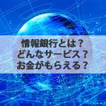 情報銀行とは何か?個人の情報を提供し還元を受ける情報時代のサービス