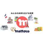 mattoco(三菱UFJ国債投信ダイレクト)のメリット、デメリット。大手の投信直販サービスの価値