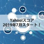 Yahoo!スコアが2019年7月開始。ユーザーにメリットはある?情報提供を拒否する方法