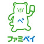 ファミペイ(FamiPay)の活用方法。公共料金や税払いも可能なスマホ決済