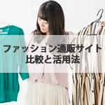 お得に洋服やファッションアイテムを購入するファッション通販サイトの比較と活用法