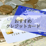 2020年版 おすすめクレジットカードをプロが徹底比較